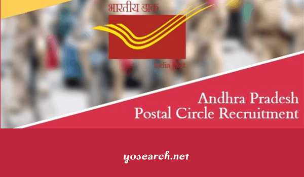 AP Postal GDS Recruitment
