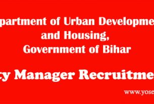 Bihar UDHD City Manager Recruitment