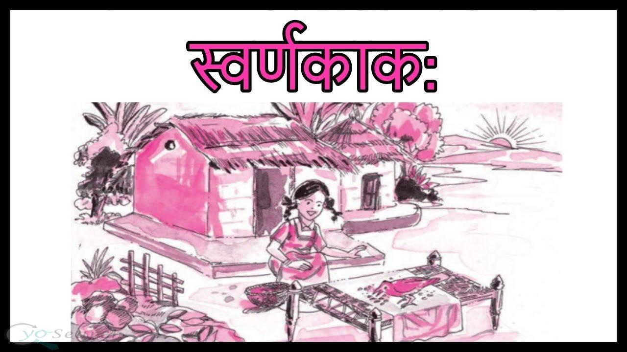 स्वर्णकाकः Class 9 Sanskrit Shemushi Chapter 2