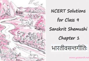 NCERT Solutions for Class 9 Sanskrit Shemushi Chapter 1